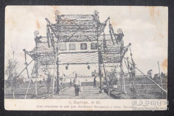 """清代(1905年哈尔滨)皇帝生日""""万寿无疆""""棚扎牌坊老明信片一枚(保真)"""