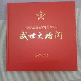 【正版】中国人民解放军建军90周年盛世大检阅1927—2017