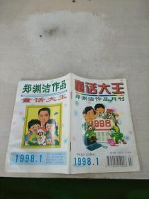 童话大王,郑渊洁作品月刊,1998年1月