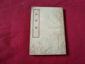 1959年【血症论】清代   唐荣川著(实物拍照详见描述)