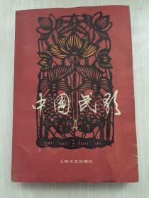 中国民歌4