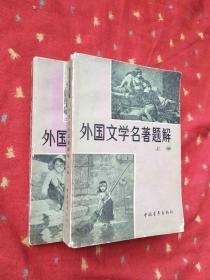 外国文学名著题解 【上下册 】