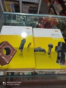 车削刀具 旋转刀具 (2011) 两册合售