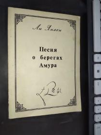 俄文原版  Песня  о   берегах   Амура