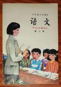 五年制小学课本:语文(第二册)人民教育出版社