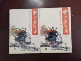 老武侠小说 萧逸 风雨燕双飞 全二册