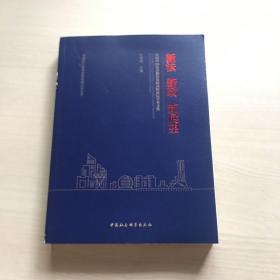 首届中国民办教育发展高峰论坛学术文集:新法 新政 新展望