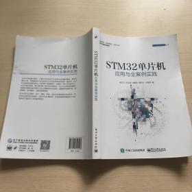 STM32单片机应用与全案例实践(品佳)