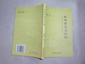 北洋军阀史论稿(作者签名赠本)050425