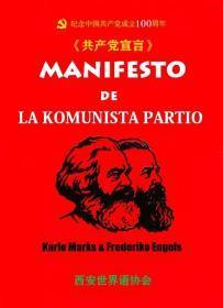 共产党宣言(世文版 )