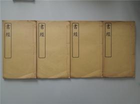 民国商务印书馆大字排印本:【书经】线装一套4册全,大开本 2