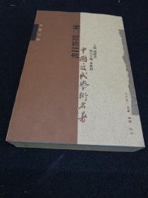 书目答问二种    三联书店1998年一版一印仅印3000册