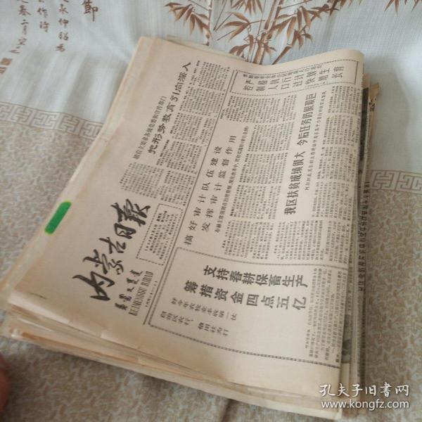 内蒙古日报(八九十年代的三十多份)