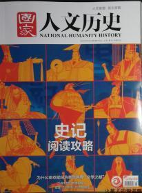 国家人文历史 2020年1月上 史记阅读攻略
