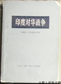 【旧书专区】印度对华战争 商务印书馆 1971年 556页