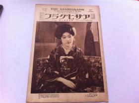 (6.2)侵华史料----1925年【朝日画报】 日本原版画报期刊;大开本,老照片, 历史资料