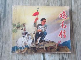 鸡毛信(72年1版1印,吉林版翻印)