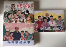 50开精装连环画向阳院的故事3种不同画家 绘画 顾炳鑫等