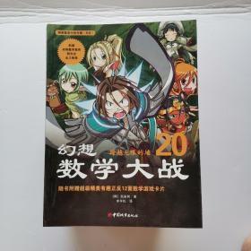 幻想数学大战 1-20册【缺14.15.17.19】共16本合售