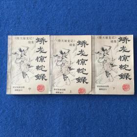 武侠小说  沧浪客著   矫龙惊蛇录 (3本合售)