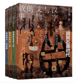 汉字与文物的故事系列 许进雄 回到石器时代+战国重金属之歌+返来长安过一天+紫城外一抹清脆 4册 古代文物与文字科普图书籍