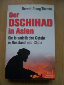 Der DSCHIHAD IN ASIEN(亚洲的圣战) 【德文原版】32开【外文书--30】
