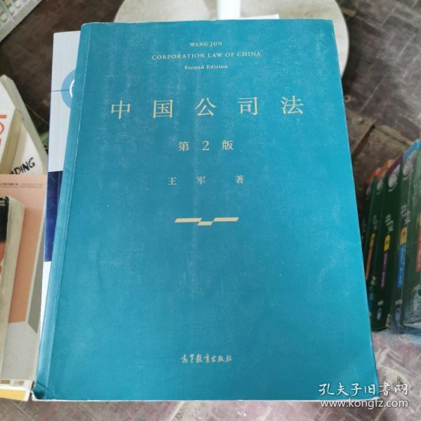 中国公司法(第二版)