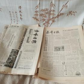 老报纸赤峰日报(九十年代初17份)