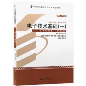 二手自考教材 电子技术基础(一) 课程代码02234 2013年版 沈任元