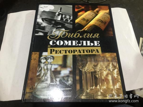 comejibe pectopatopa (外文原版.大16开精装)