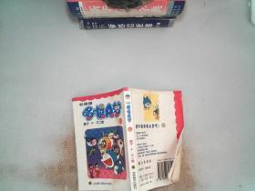 哆啦A夢 42