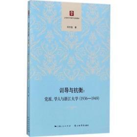 训导与抗衡:党派、学人与浙江大学(1936-1949)