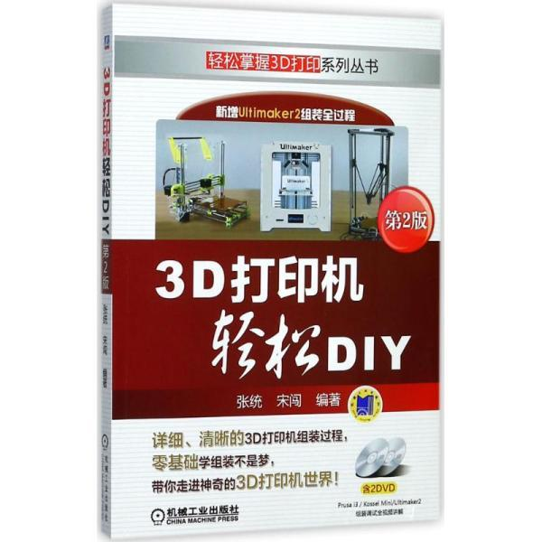 3D打印机轻松DIY(第2版)