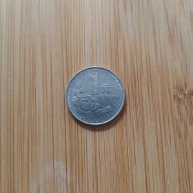 1992一元硬币