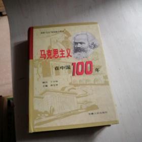 马克思主义在中国100年【10------3层】
