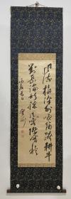 日本回流字画 原装旧裱  568号  (板绫)