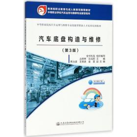 汽车底盘构造与维修(第三版)(教育部职业教育与成人教育司推荐教材)