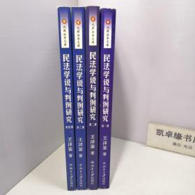 民法学说与判例研究(1-4册和售)