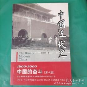 中国近代史 1600-2000中国的奋斗