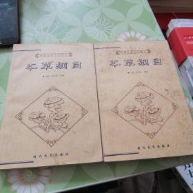 本草钢目上下:中国古典文化精华