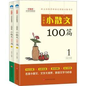 小学生小散文100篇部编版语文教材配套阅读(套装全2册)