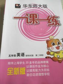 华东师大版·一课一练:5年级英语(新世纪版)(第2学期)(全新版)
