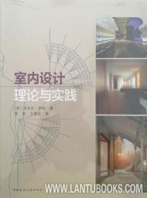 室内设计理论与实践 9787112233014 安东尼·萨利 中国建筑工业出版社 蓝图建筑书店