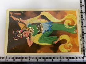 1981年 北京饭店 敦煌飞天 年历卡片