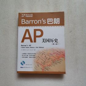 Barron's 巴朗AP美国历史 第3版