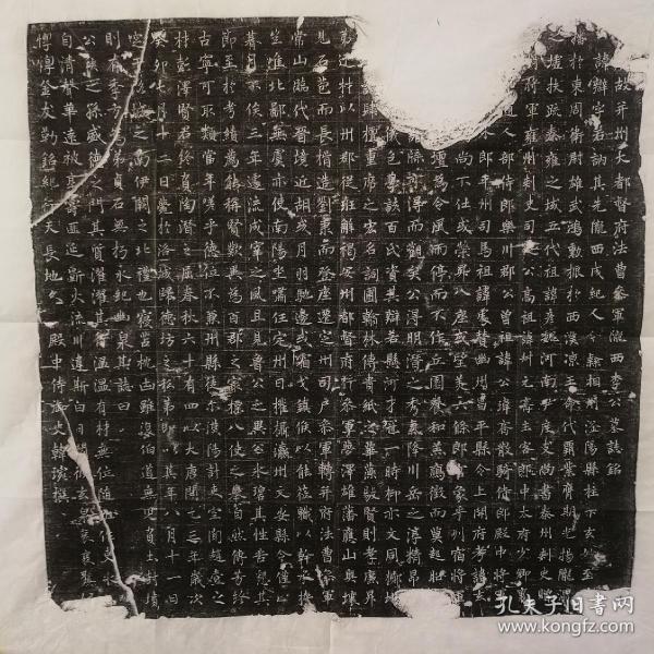 唐并州大都督府法曹参军〈李辩〉志铭拓片
