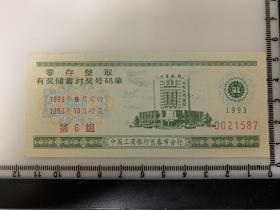 中国工商银行长春分行另存争取有奖储蓄兑奖号码单