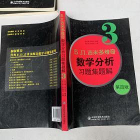 б.п.吉米多维奇数学分析习题集题解(3)(第4版)