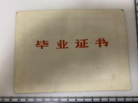 文革 带语录 北京第八十六中学毕业证