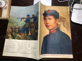 解放军画报 1970年第8期(毛林像完好 毛题完好)内里干净无涂画 缺书封 缺第5-10页